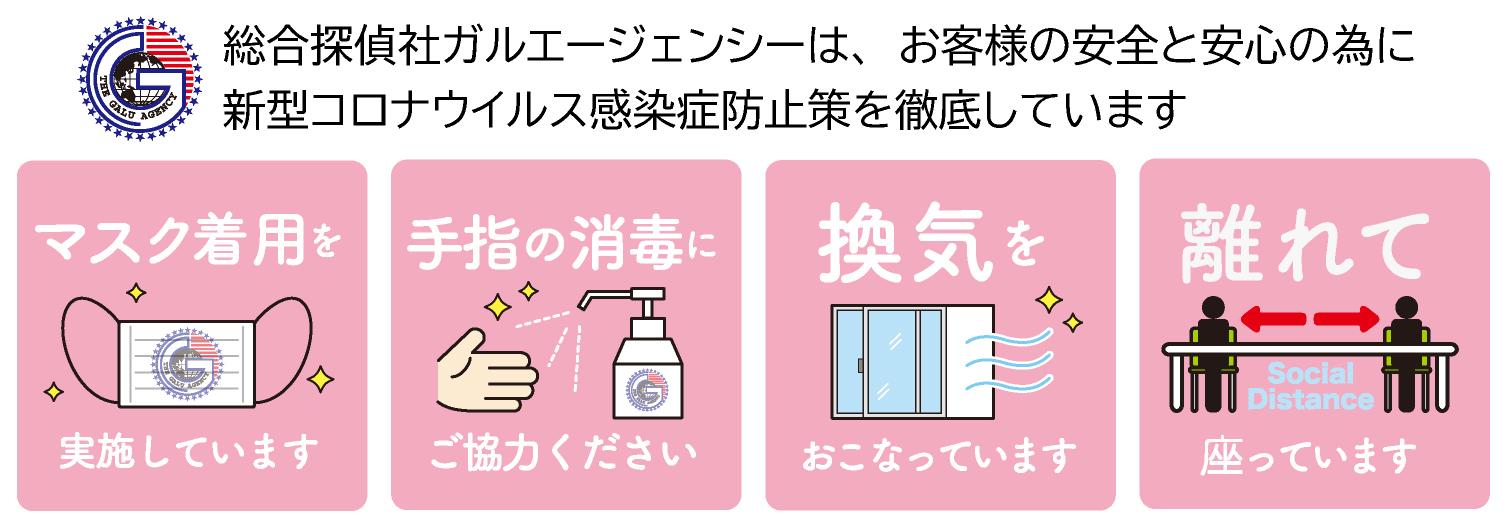 コロナ対策ピンク.jpg