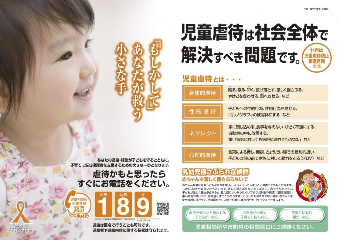 児童虐待3.jpg