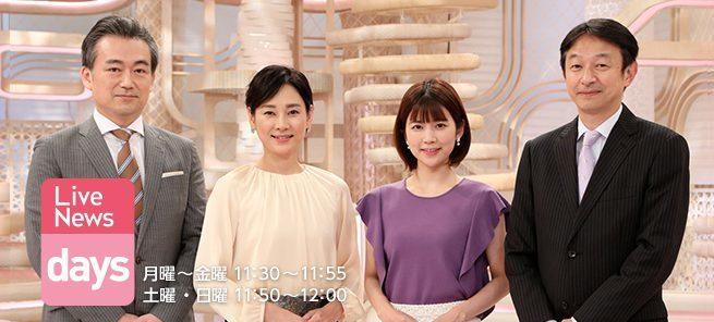 FNN Live News days.jpg
