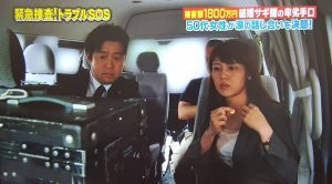 H30-7-1緊急捜査!トラブルSOS5.jpg